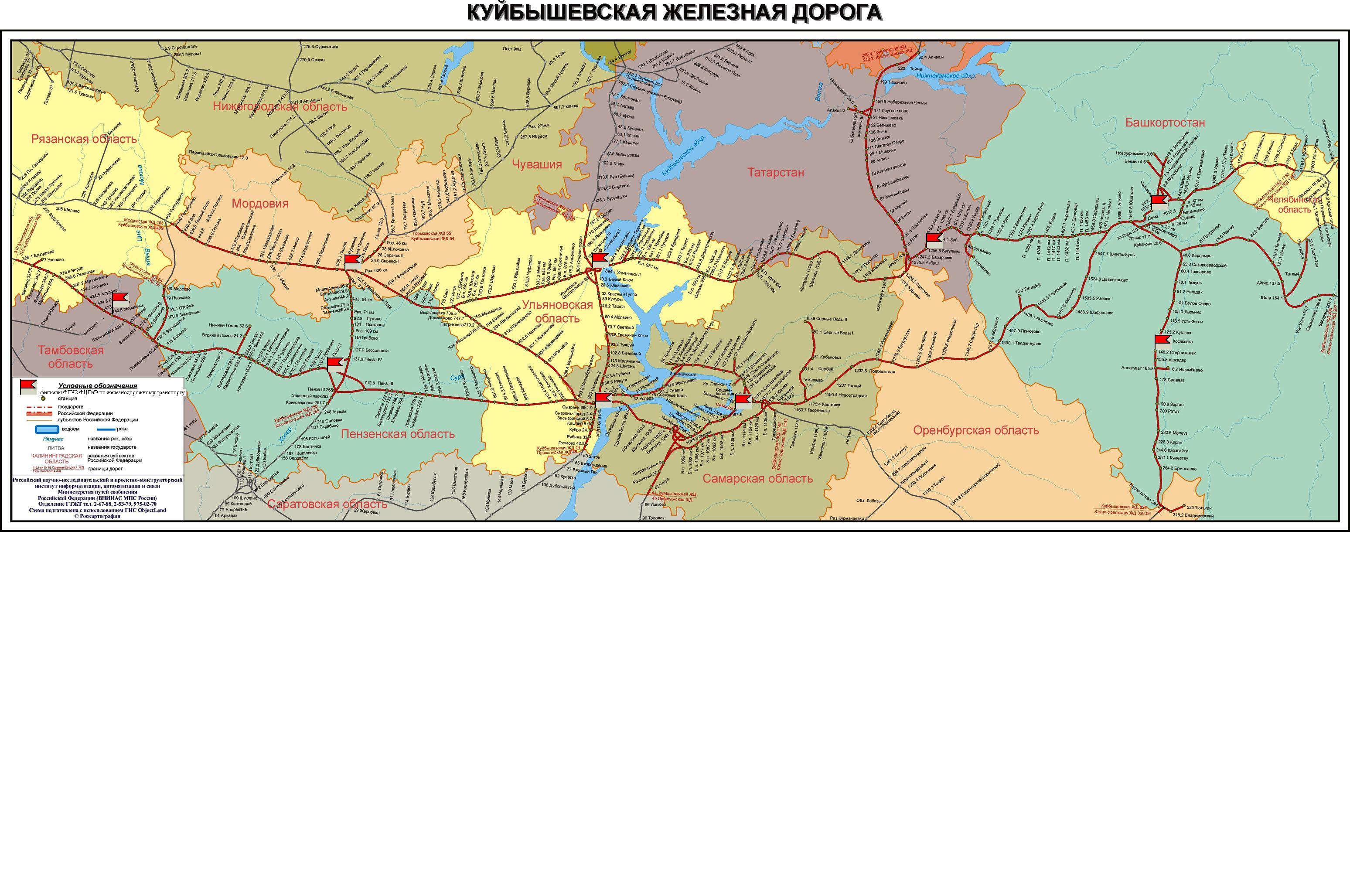 Схема куйбышевской железной дороги